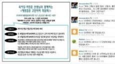 트위터로 풀어본 영ㆍ유아 예방접종 오해와 진실