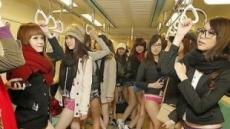 대만 여성 '지하철 하의실종' 퍼포먼스에 네티즌 반응은?