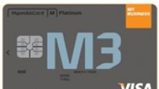 현대카드, 개인사업자용 '마이비즈니스M3' 출시