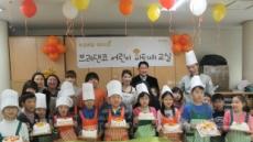 브레댄코, 어린이대상 파티쉐 교실 개최