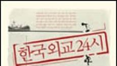 포장·형식…한국외교 고질병 고발
