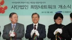 <포토뉴스>삼성 사회적기업 1호 개소