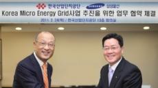 삼성물산, 한국산업단지공단과 에너지 그리드 산업단지 구축 사업관련 전략적 업무 협약