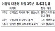 """李대통령 취임 3주년…""""남은 2년도 뚜벅뚜벅 가겠다"""""""