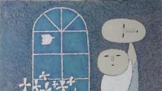 일제도, 전쟁도 꺾지 못한 '한국 근현대미술'