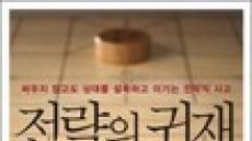 LPGA 한국선수들 무슨책 읽을까?