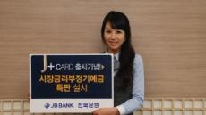 전북은행,  '시장금리부 정기예금 특판' 실시