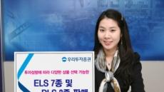 우리투자증권 ELS 7종ㆍDLS 3종 판매