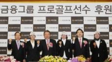 여자 프로골퍼 한희원·양희영·정재은, KB금융그룹 한솥밥