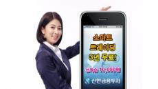 신한금융투자, 스마트폰ㆍ아이패드 제로 수수료 이벤트