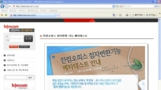 한컴, 시각장애인용 점자변환 기술 개발