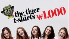 통 큰 'LAP 어메이징 타이거 티셔츠' 1000원!