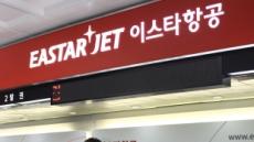"""女風당당 """"이스타항공 두번째 여기장입니다~"""""""
