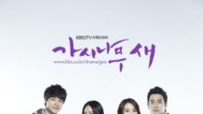 '로열패밀리' vs '가시나무새', 치열한 2위 경쟁