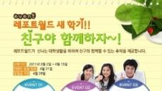 '레포트월드'…대학 신입생 온/오프라인 프로모션 화제