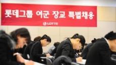 롯데그룹, 여군 장교 40명 특별채용 면접