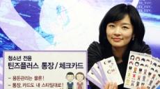 신한은행, 청소년용 '틴즈플러스 통장-체크카드' 출시