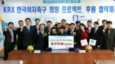KRX, 여자축구 발전에 3년간 9억원 후원