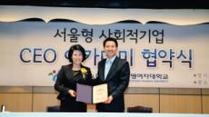 숙명여대, 서울시와 '사회적기업 아카데미' 위탁협약