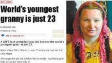 세상에서 가장 젊은 외할머니-증조할머니?