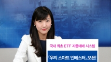 우리투증, ETF 자동 매매 '우리 스마트 인베스터' 오픈