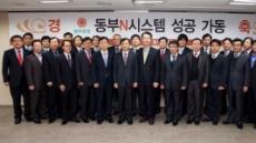 동부증권 차세대 금융시스템 '동부N' 성공적 정착