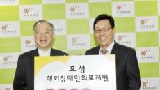 효성, 베트남 의료봉사단 7000만원 지원