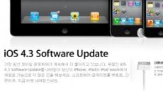 """""""아이폰 업데이트 하세요""""... iOS 4.3 공개"""