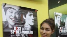 배우 김정화 '거미여인의 키스'를 찾다