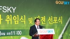 골프스카이, 김동우 신임 대표이사 취임