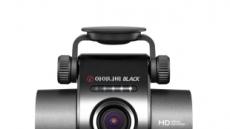 팅크웨어, HD급 화질 차량용 블랙박스 출시