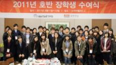김상열 호반건설 회장, 올해 장학증서 수여