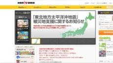 日진출 국내 게임-포털, 자발적 이용제한 캠페인 돌입