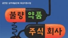 기발한 발상의 어린이 창작 공연 <불량약품 주식회사>