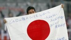 <日대지진>축구대표 나가토모 눈물겨운 국기 메시지