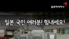 <日대지진>금호아시아나, 지진구호성금 6000만엔 전달