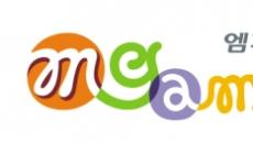 엠게임, 영어학습게임 17일부터 서비스