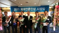 <포토뉴스>2011 '외대언론인상' 시상식
