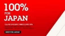"""포에버21 """"오늘 고객님 구입액은 모두 일본성금으로.."""""""
