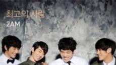 <日대지진> YGㆍSM 이어 JYP 피해 복구에 3억 지원