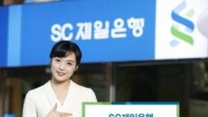 SC제일은행  '홈앤세이브 예ㆍ적금' 출시