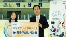 KB국민은행 평창 유치기원 e공동구매정기예금 판매