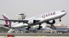 카타르항공 100번째 취항지 기념 이벤트