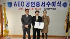 DHL, 국제특송 국내 첫  AEO 인증 획득