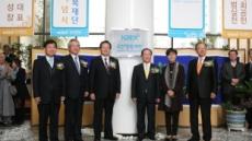 KRX 국민행복재단 창단기념식 개최