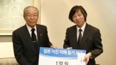 동아제약, 일본 지진 피해돕기 성금 4억원 전달