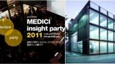 이 시대의 거장 4인과 신인류 299인이 참여하는 '메디치 2011' 열려