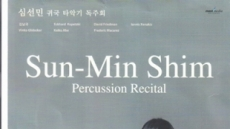 심선민교수 타악기 연주회 25일 예술의전당에서 열려