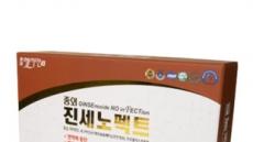 """<생생코스피>""""홍삼과 비타민C를 한번에"""" JW중외제약 '진세노펙트' 출시"""