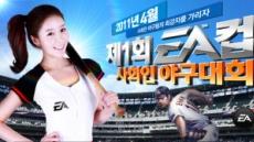 제1회 EA컵 전국 사회인 야구대회 26일 개막